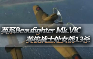 英系Beaufighter Mk.